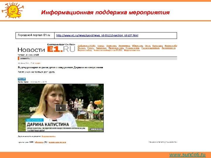 Информационная поддержка мероприятия Городской портал Е 1. ru http: //www. e 1. ru/news/spool/news_id-351215 -section_id-107.