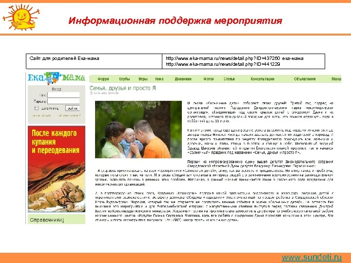 Информационная поддержка мероприятия Сайт для родителей Ека-мама http: //www. eka-mama. ru/news/detail. php? ID=437260 ека-мама
