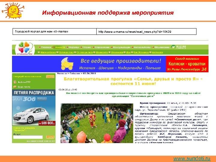 Информационная поддержка мероприятия Городской портал для мам «U-mama» http: //www. u-mama. ru/news/read_news. php? id=10429