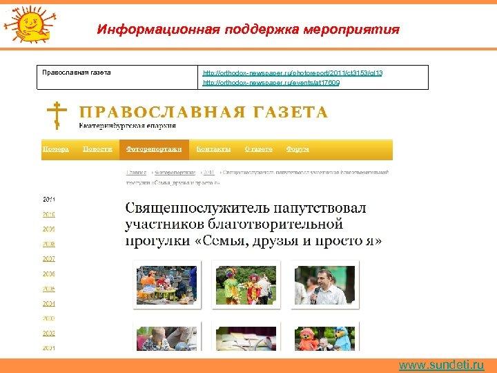 Информационная поддержка мероприятия Православная газета http: //orthodox-newspaper. ru/photoreport/2011/ct 3153/gl 13 http: //orthodox-newspaper. ru/events/at 17609
