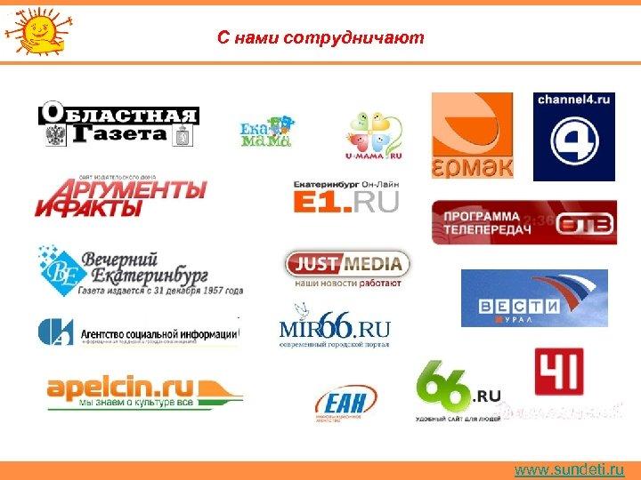 С нами сотрудничают www. sundeti. ru