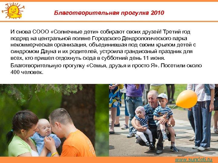 Благотворительная прогулка 2010 И снова СООО «Солнечные дети» собирают своих друзей! Третий год подряд