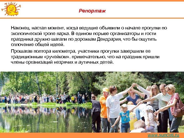 Репортаж Наконец, настал момент, когда ведущие объявили о начале прогулки по экологической тропе парка.