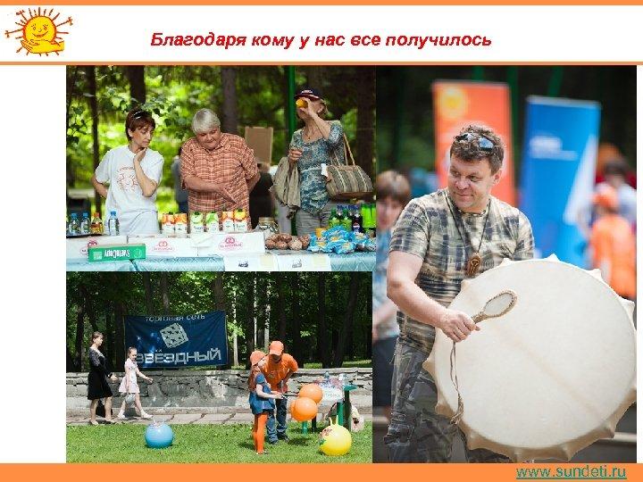 Благодаря кому у нас все получилось www. sundeti. ru