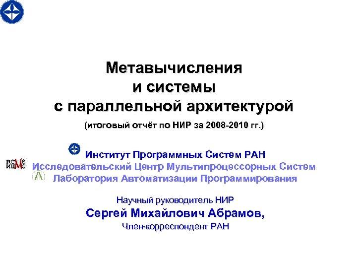Метавычисления и системы с параллельной архитектурой (итоговый отчёт по НИР за 2008 -2010 гг.