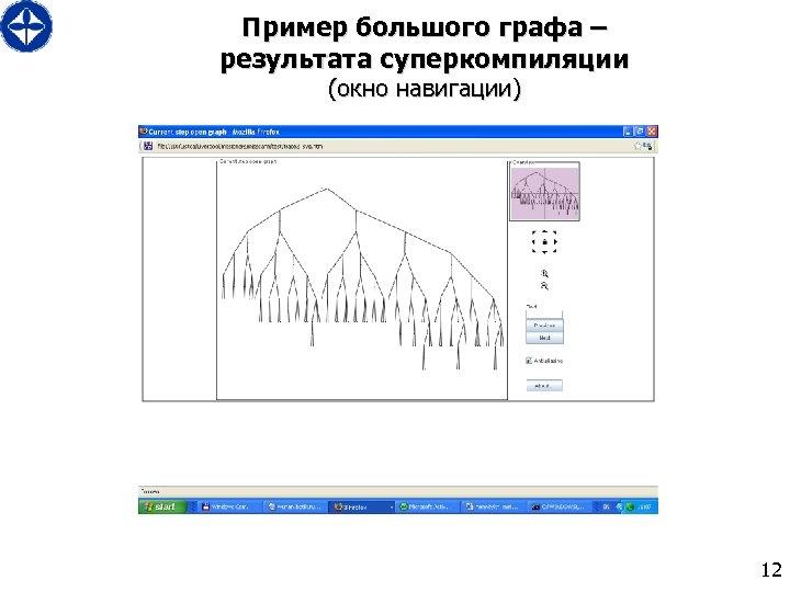 Пример большого графа – результата суперкомпиляции (окно навигации) 12