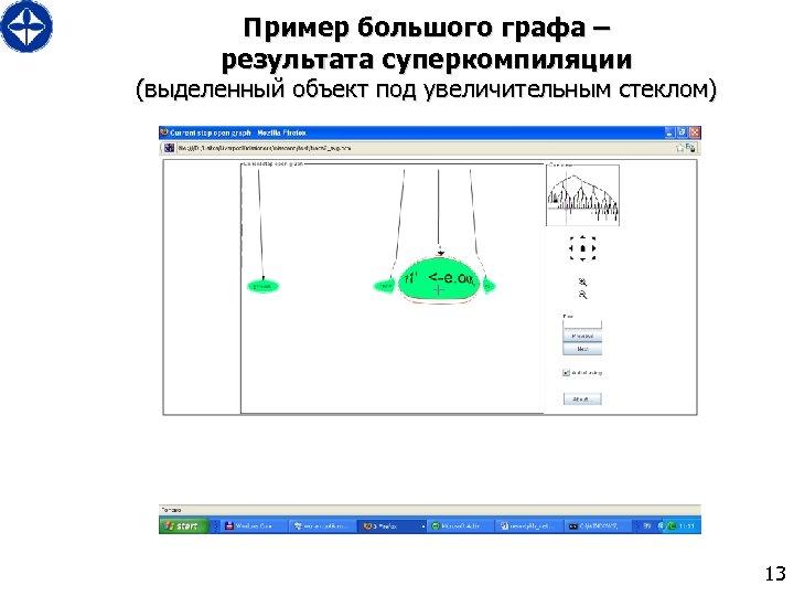 Пример большого графа – результата суперкомпиляции (выделенный объект под увеличительным стеклом). 13