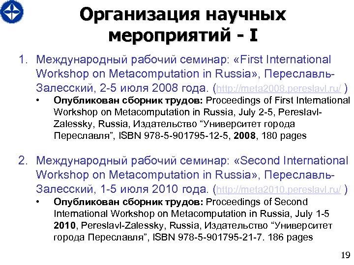 Организация научных мероприятий - I 1. Международный рабочий семинар: «First International Workshop on Metacomputation