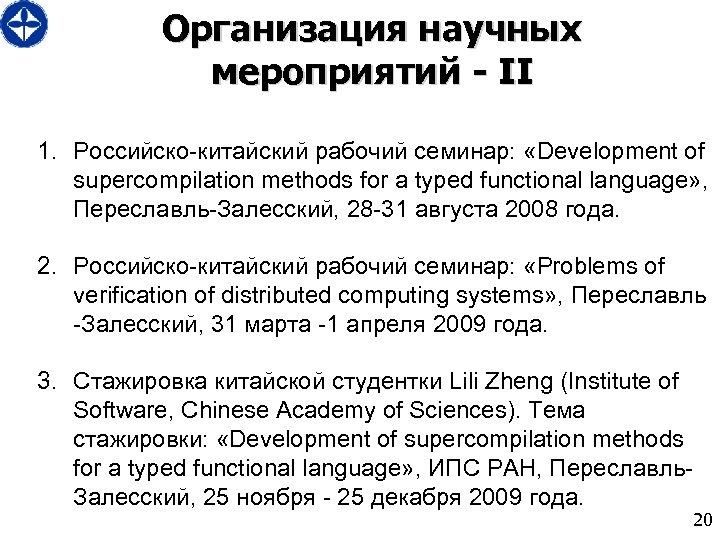 Организация научных мероприятий - II 1. Российско-китайский рабочий семинар: «Development of supercompilation methods for