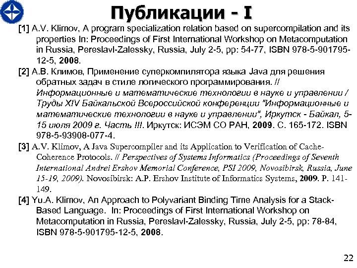 Публикации - I [1] A. V. Klimov, A program specialization relation based on supercompilation