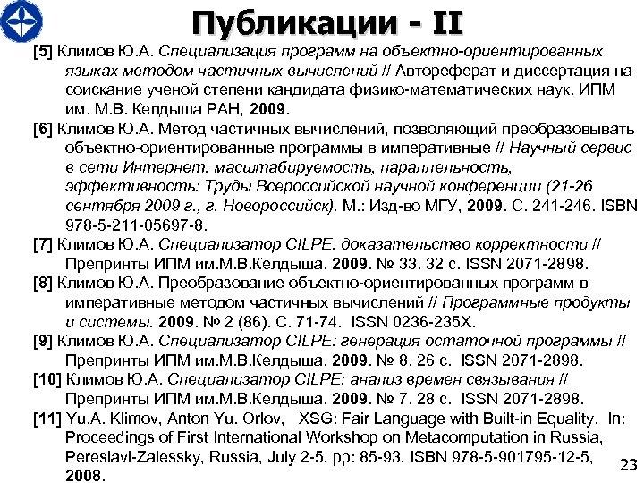 Публикации - II [5] Климов Ю. А. Специализация программ на объектно-ориентированных языках методом частичных