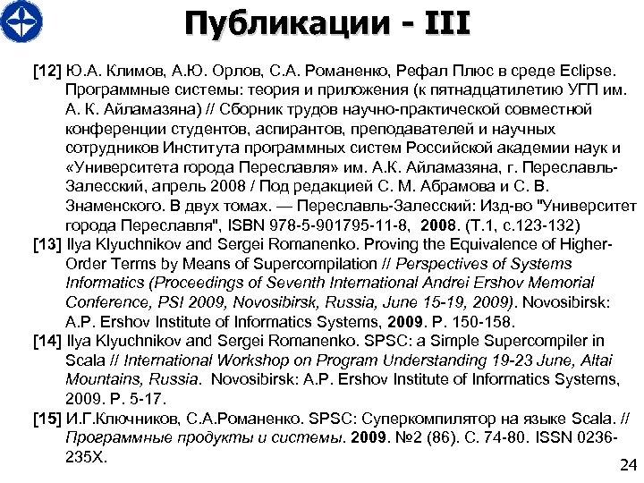 Публикации - III [12] Ю. А. Климов, А. Ю. Орлов, С. А. Романенко, Рефал