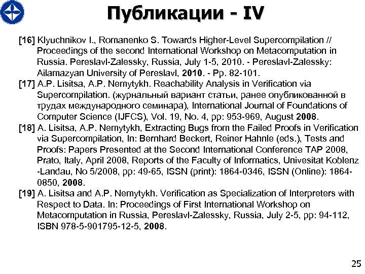 Публикации - IV [16] Klyuchnikov I. , Romanenko S. Towards Higher-Level Supercompilation // Proceedings
