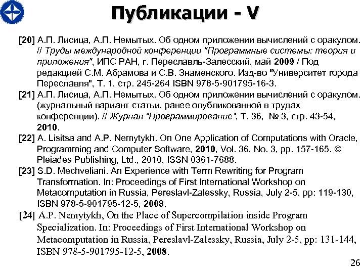 Публикации - V [20] А. П. Лисица, А. П. Немытых. Об одном приложении вычислений