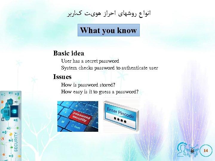 ﺍﻧﻮﺍﻉ ﺭﻭﺷﻬﺎی ﺍﺣﺮﺍﺯ ﻫﻮیﺖ کﺎﺭﺑﺮ What you know Basic idea User has a