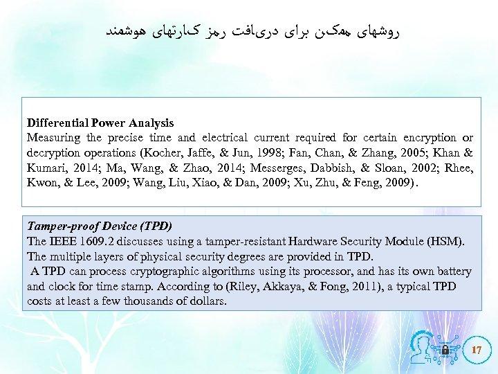 ﺭﻭﺷﻬﺎی ﻣﻤکﻦ ﺑﺮﺍی ﺩﺭیﺎﻓﺖ ﺭﻣﺰ کﺎﺭﺗﻬﺎی ﻫﻮﺷﻤﻨﺪ Differential Power Analysis Measuring the precise