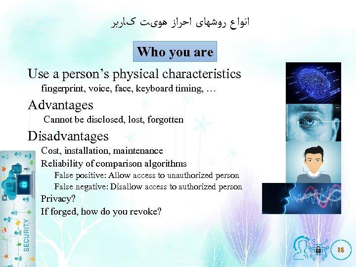 ﺍﻧﻮﺍﻉ ﺭﻭﺷﻬﺎی ﺍﺣﺮﺍﺯ ﻫﻮیﺖ کﺎﺭﺑﺮ Who you are Use a person's physical characteristics