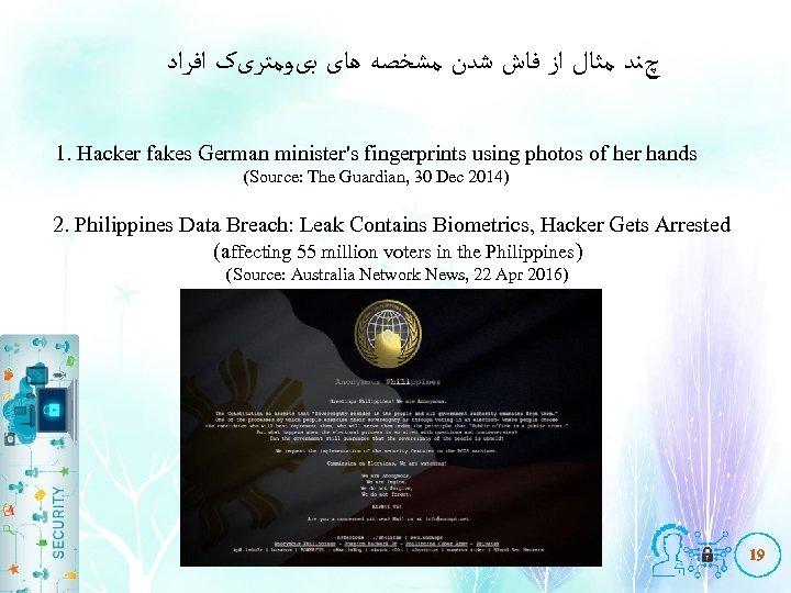 چﻨﺪ ﻣﺜﺎﻝ ﺍﺯ ﻓﺎﺵ ﺷﺪﻥ ﻣﺸﺨﺼﻪ ﻫﺎی ﺑیﻮﻣﺘﺮیک ﺍﻓﺮﺍﺩ 1. Hacker fakes German