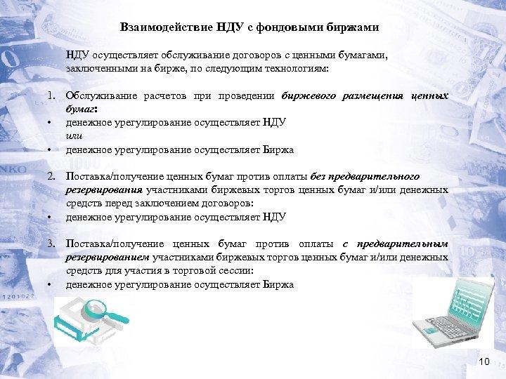 Взаимодействие НДУ с фондовыми биржами НДУ осуществляет обслуживание договоров с ценными бумагами, заключенными на