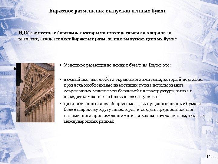 Биржевое размещение выпусков ценных бумаг НДУ совместно с биржами, с которыми имеет договоры о