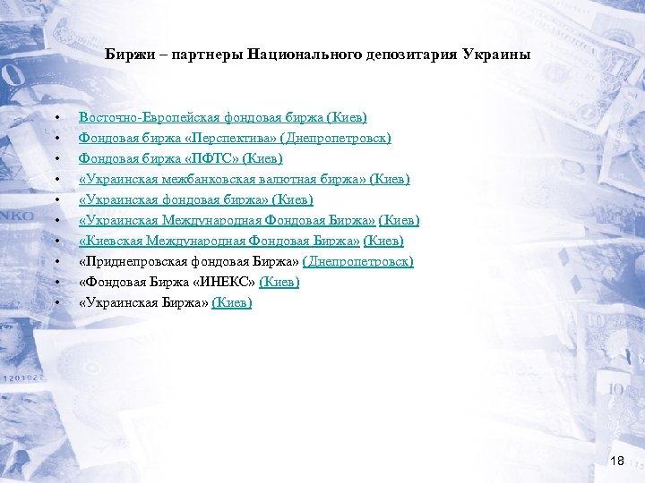 Биржи – партнеры Национального депозитария Украины • • • Восточно-Европейская фондовая биржа (Киев) Фондовая