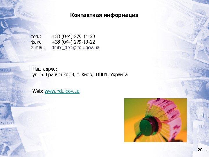Контактная информация тел. : факс: e-mail: +38 (044) 279 -11 -53 +38 (044) 279