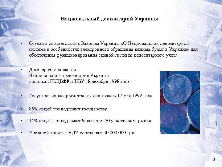 Национальный депозитарий Украины • Создан в соответствии с Законом Украины «О Национальной депозитарной системе
