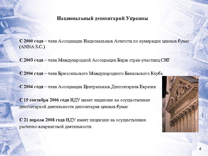 Национальный депозитарий Украины С 2000 года – член Ассоциации Национальных Агентств по нумерации ценных
