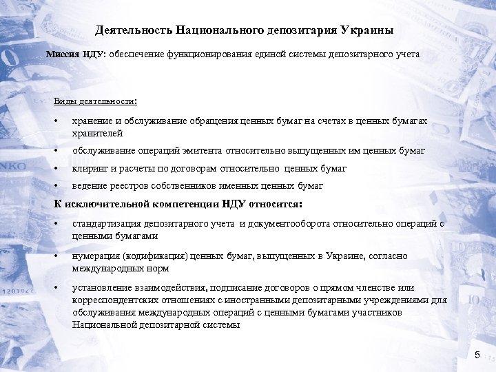 Деятельность Национального депозитария Украины Миссия НДУ: обеспечение функционирования единой системы депозитарного учета Виды деятельности: