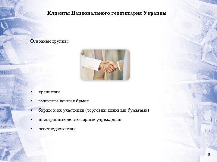 Клиенты Национального депозитария Украины Основные группы: • хранители • эмитенты ценных бумаг • биржи