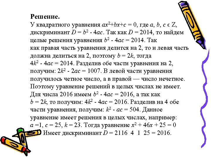 Решение. У квадратного уравнения ax 2+bx+c = 0, где a, b, c ϵ Z,
