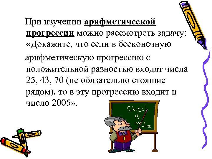 При изучении арифметической прогрессии можно рассмотреть задачу: «Докажите, что если в бесконечную арифметическую прогрессию