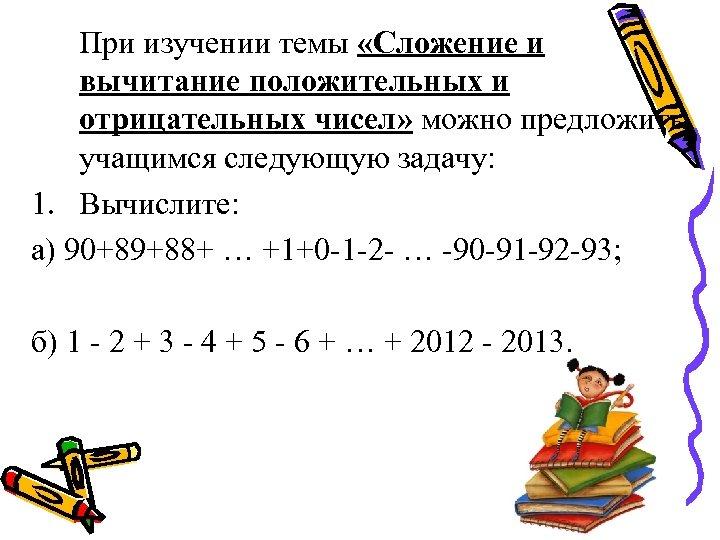 При изучении темы «Сложение и вычитание положительных и отрицательных чисел» можно предложить учащимся следующую