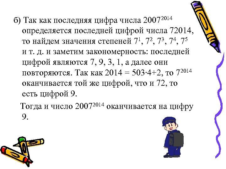 б) Так как последняя цифра числа 20072014 определяется последней цифрой числа 72014, то найдем