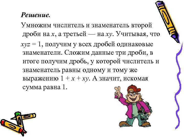 Решение. Умножим числитель и знаменатель второй дроби на x, а третьей — на xy.