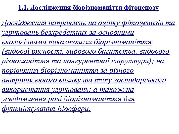 1. 1. Дослідження біорізноманіття фітоценозу Дослідження направлене на оцінку фітоценозів та угруповань безхребетних за