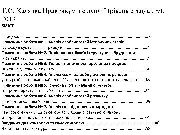 Т. О. Халявка Практикум з екології (рівень стандарту). 2013 ЗМІСТ Передмова. . . .