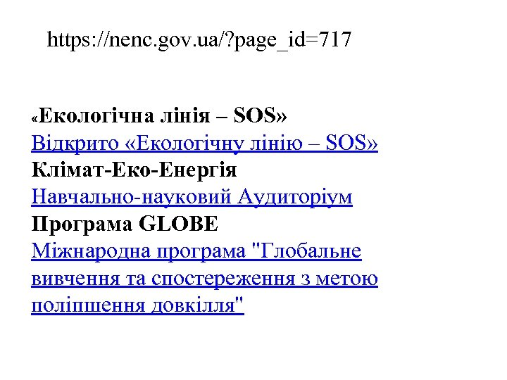 https: //nenc. gov. ua/? page_id=717 Екологічна лінія – SOS» Відкрито «Екологічну лінію – SOS»