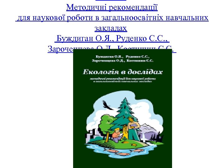 Методичні рекомендації для наукової роботи в загальноосвітніх навчальних закладах Буждиган О. Я. , Руденко