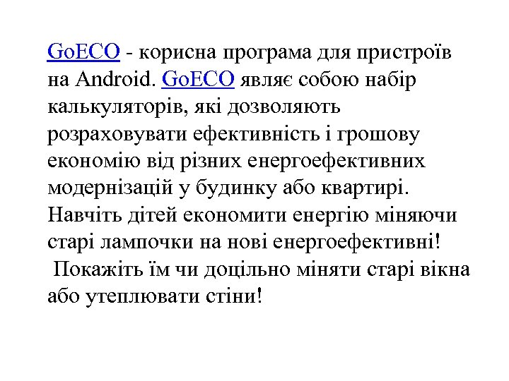 Go. ECO - корисна програма для пристроїв на Android. Go. ECO являє собою набір