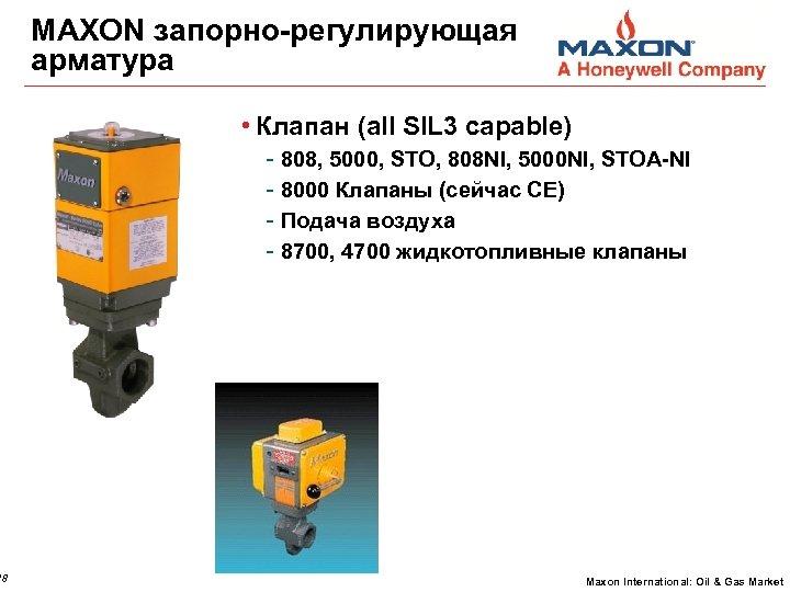 18 MAXON запорно-регулирующая арматура • Клапан (all SIL 3 capable) - 808, 5000, STO,