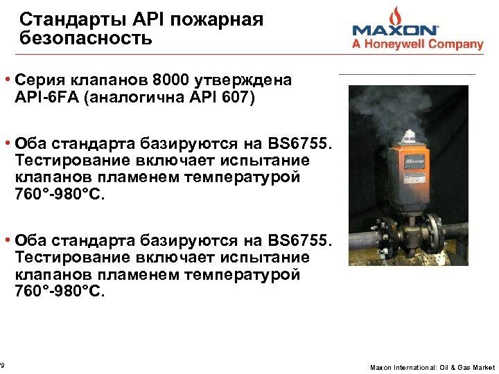 19 Стандарты API пожарная безопасность • Серия клапанов 8000 утверждена API-6 FA (аналогична API