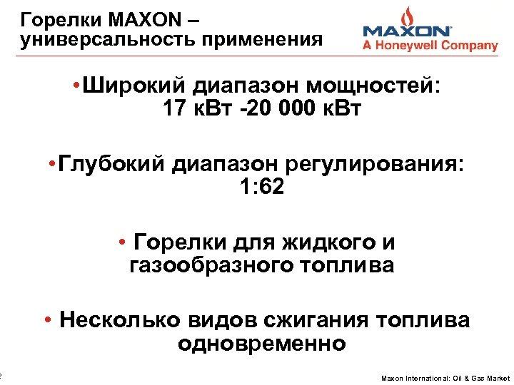 2 Горелки MAXON – универсальность применения • Широкий диапазон мощностей: 17 к. Вт -20
