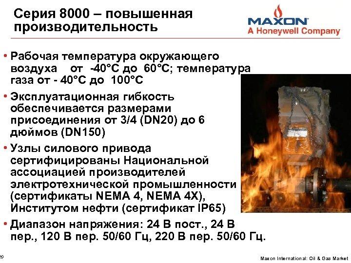 20 Серия 8000 – повышенная производительность • Рабочая температура окружающего воздуха от -40°C до