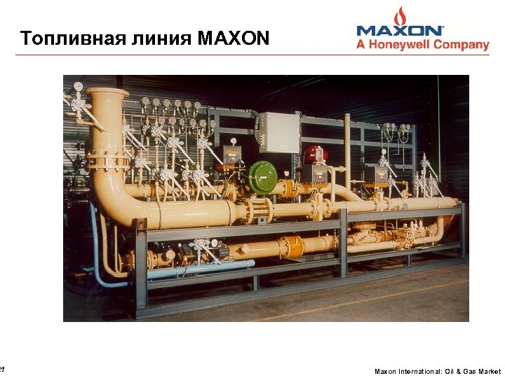 21 Топливная линия MAXON Maxon International: Oil & Gas Market