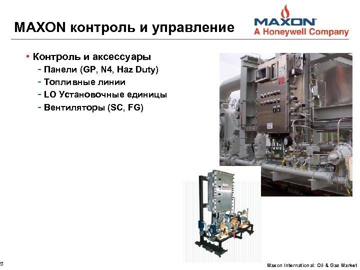 23 MAXON контроль и управление • Контроль и аксессуары - Панели (GP, N 4,