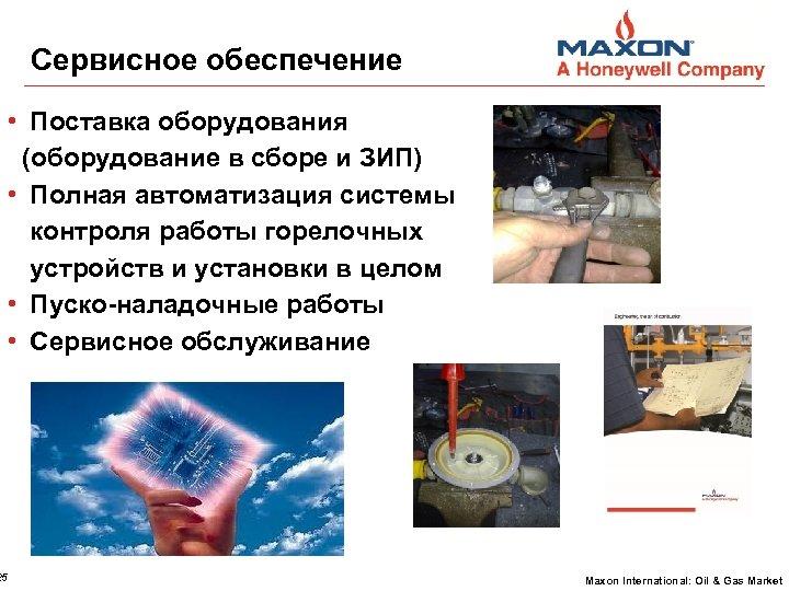 25 Сервисное обеспечение • Поставка оборудования (оборудование в сборе и ЗИП) • Полная автоматизация