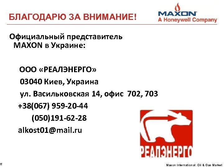 26 БЛАГОДАРЮ ЗА ВНИМАНИЕ! Официальный представитель MAXON в Украине: ООО «РЕАЛЭНЕРГО» 03040 Киев, Украина