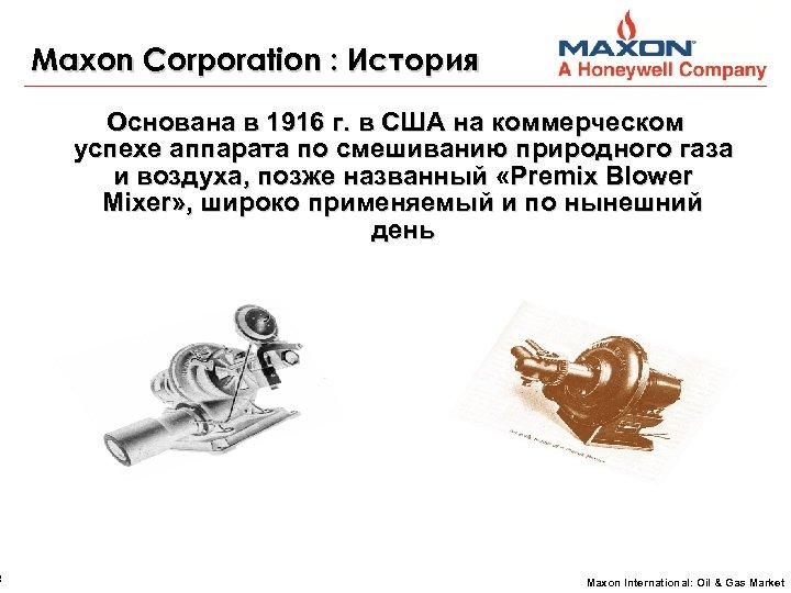3 Maxon Corporation : История Основана в 1916 г. в США на коммерческом успехе