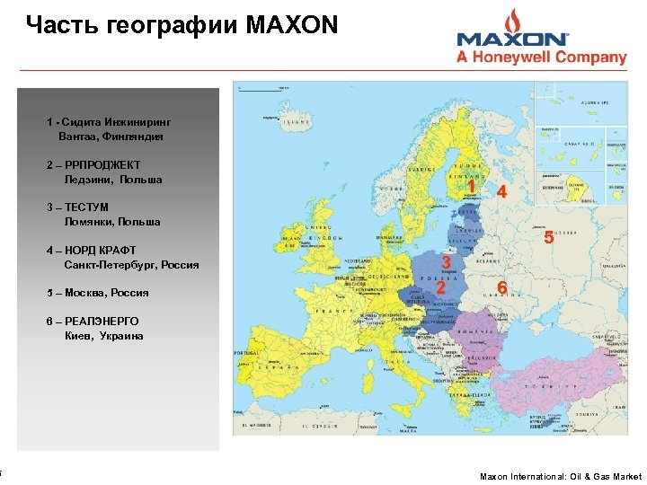 5 Часть географии MAXON 1 - Сидита Инжиниринг Вантаа, Финляндия 2 – РРПРОДЖЕКТ Ледзини,